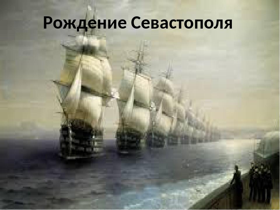 Рождение Севастополя