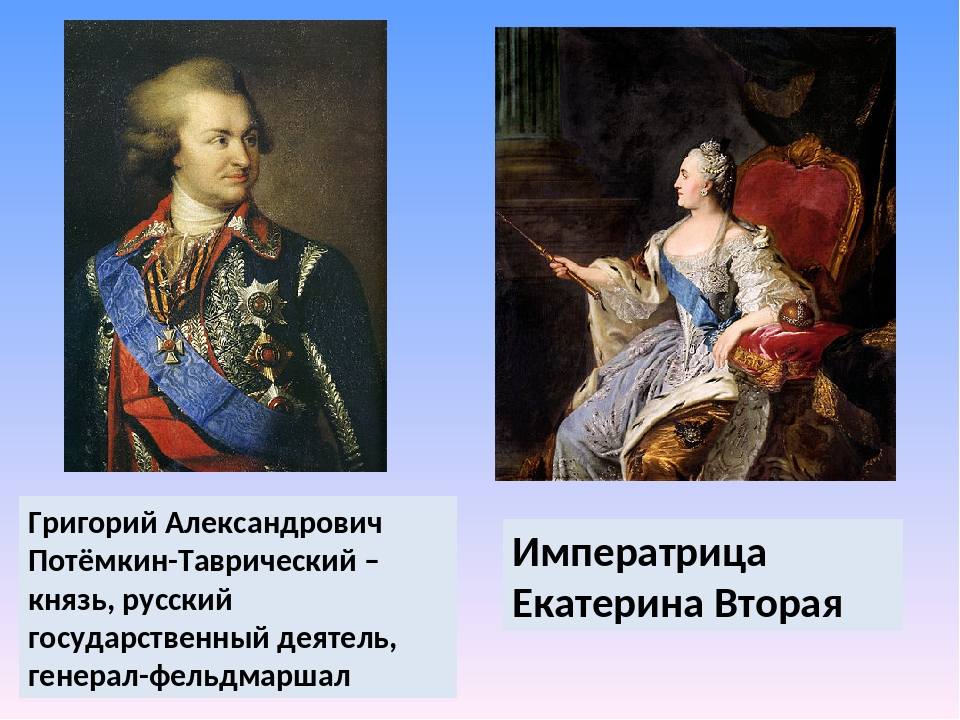 Григорий Александрович Потёмкин-Таврический – князь, русский государственный...