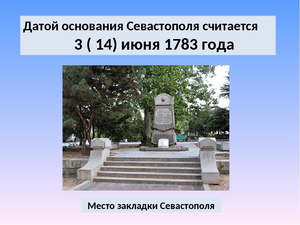 Датой основания Севастополя считается 3 ( 14) июня 1783 года Место закладки С...