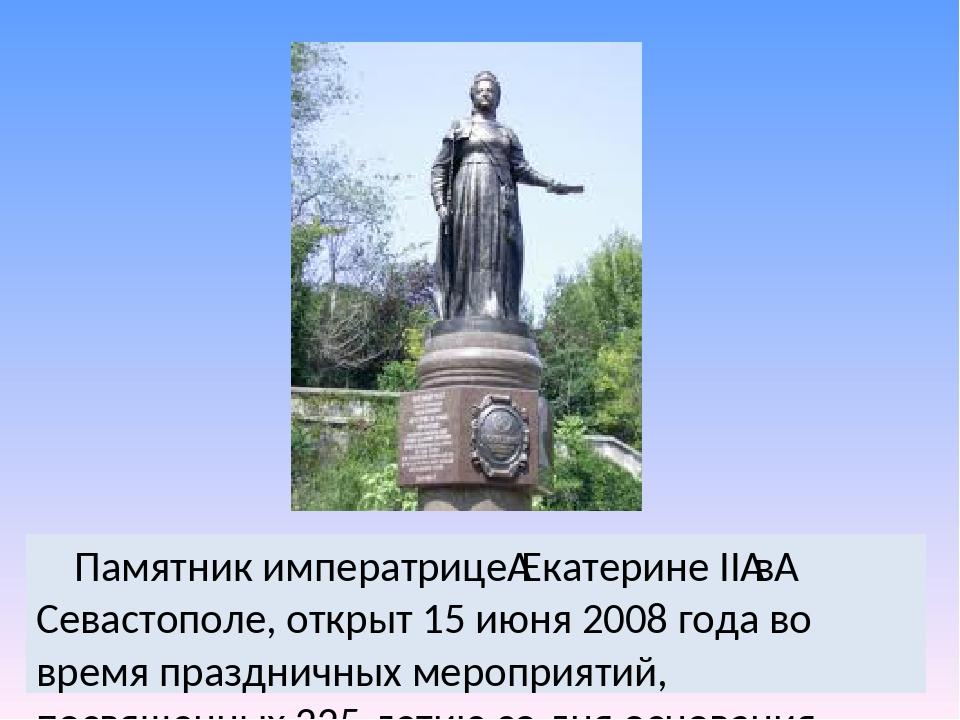 Памятник императрицеЕкатерине IIвСевастополе, открыт 15 июня 2008 года во...