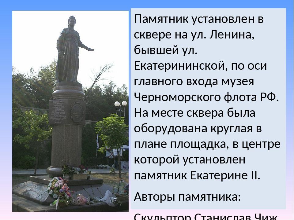 Памятник установлен в сквере на ул. Ленина, бывшей ул. Екатерининской, по оси...