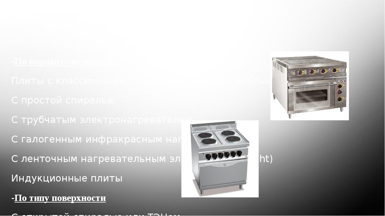 Виды электрических плит -По варианту исполнения Плиты с классическим резистив...