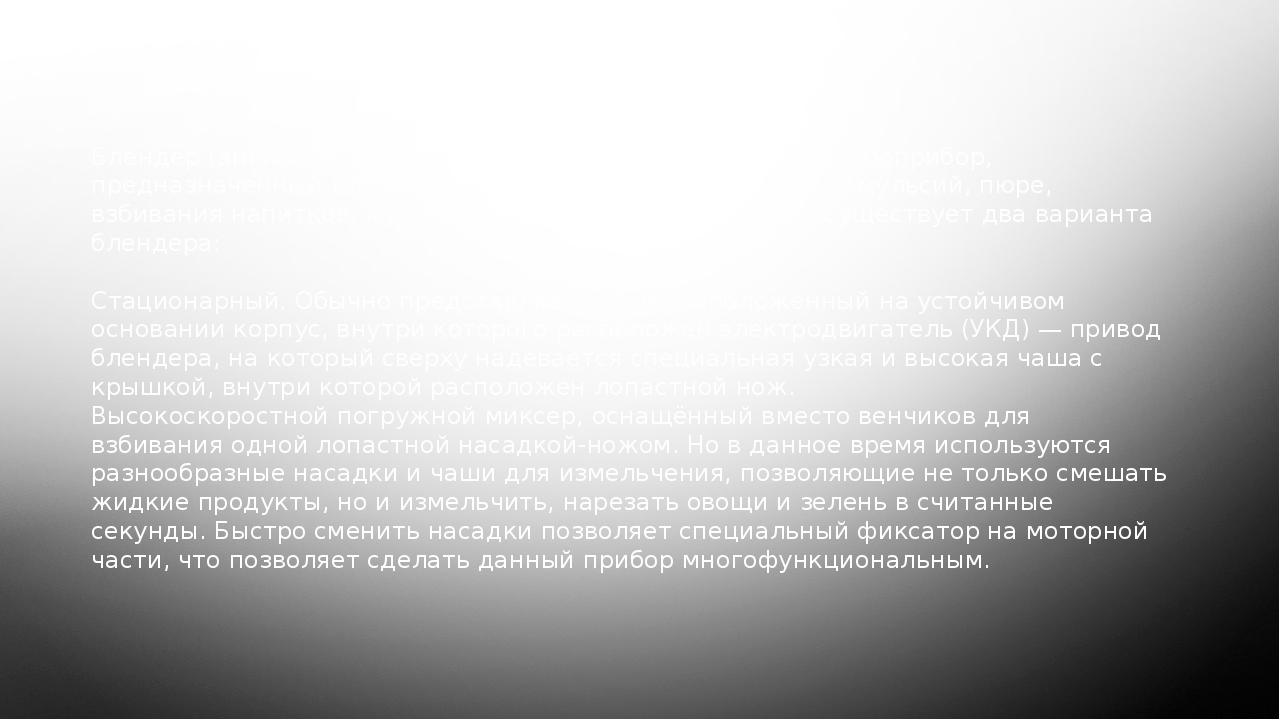 Блендер (англ. Blender — смеситель, смешиватель) — электроприбор, предназначе...