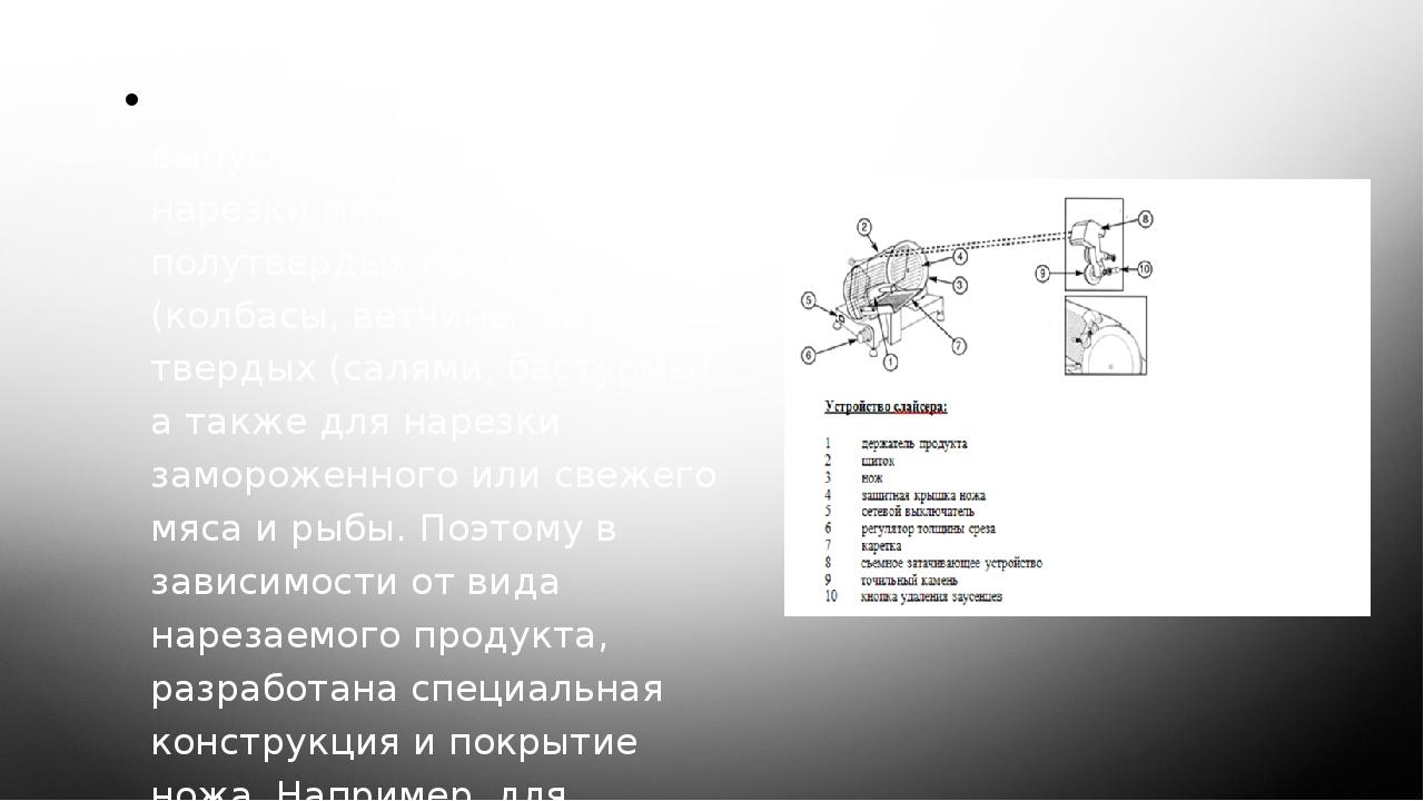 В зависимости от назначения выпускаются модели для нарезки мягких и полутверд...