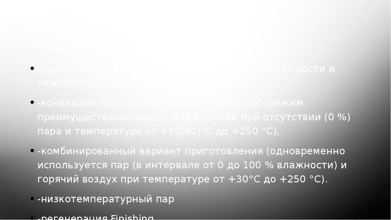 Основные режимы работы пароконвектомата -приготовление на пару (режим пара 10...