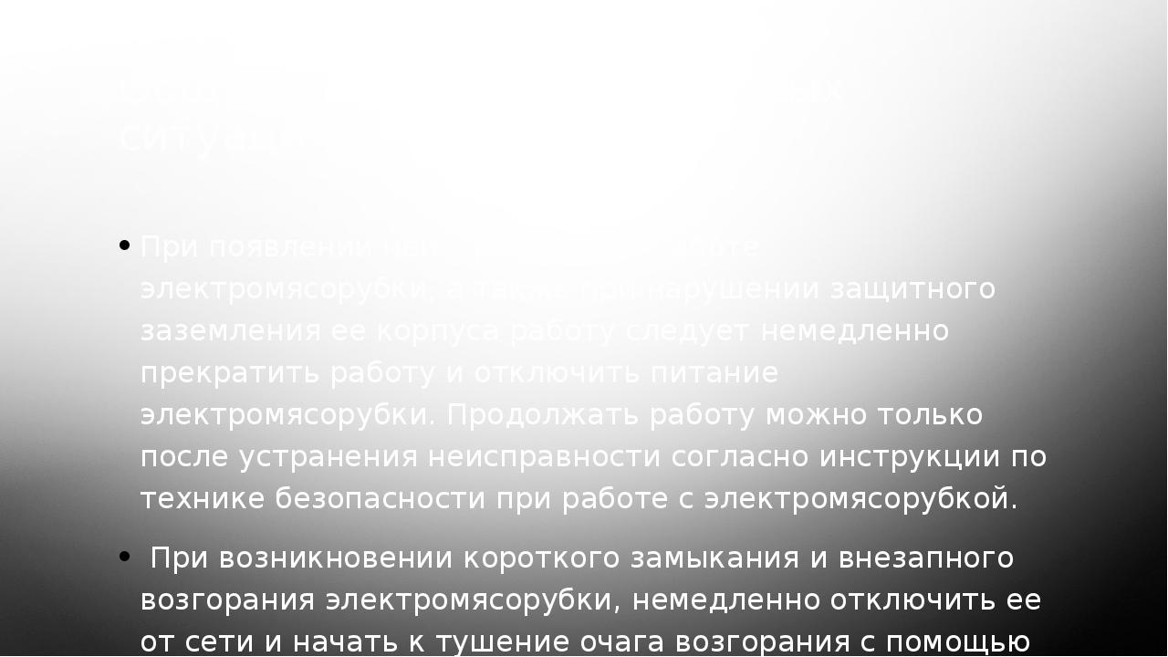 Общие правила при аварийных ситуациях При появлении неисправности в работе эл...