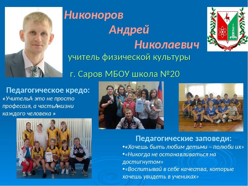 учитель физической культуры г. Саров МБОУ школа №20 Педагогическое кредо: «Уч...