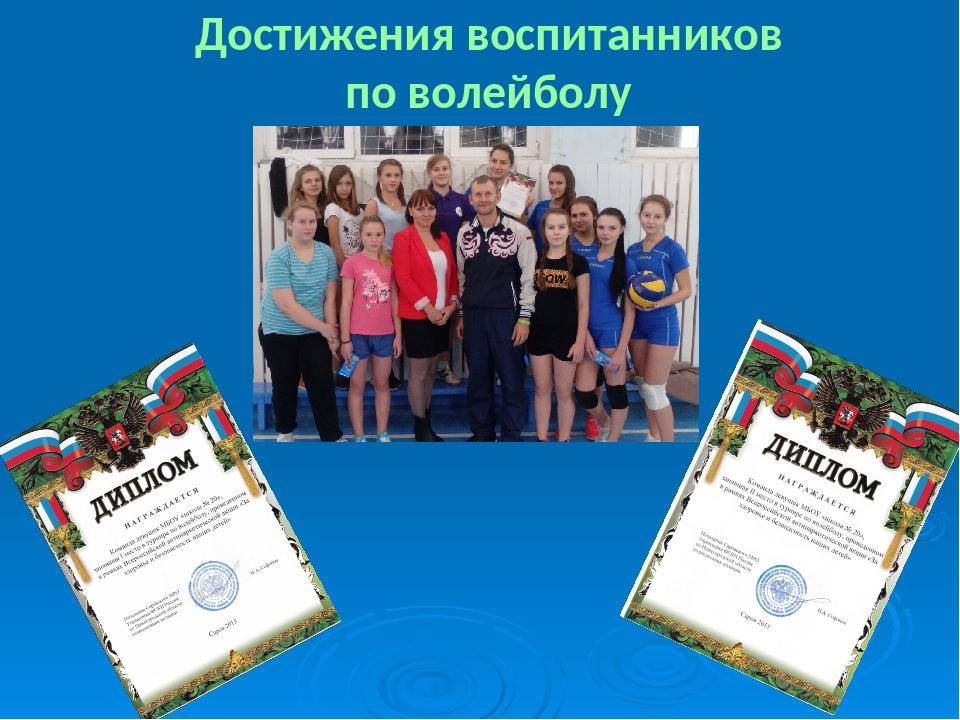 Достижения воспитанников по волейболу