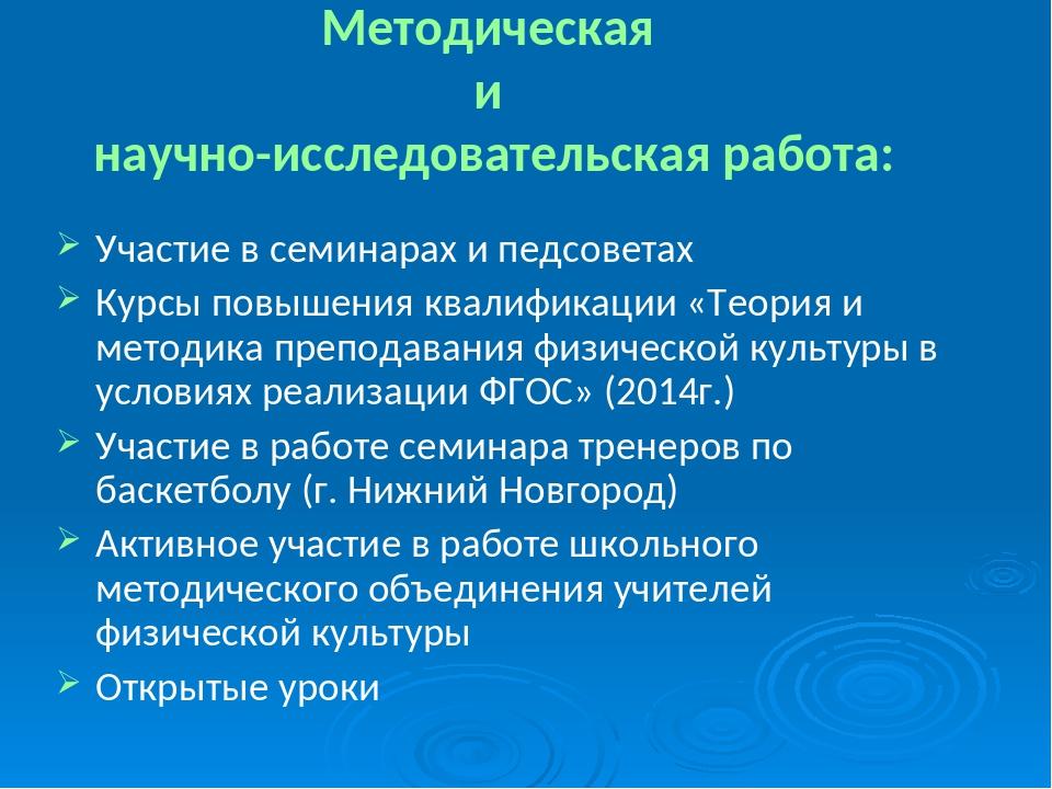 Методическая и научно-исследовательская работа: Участие в семинарах и педсове...