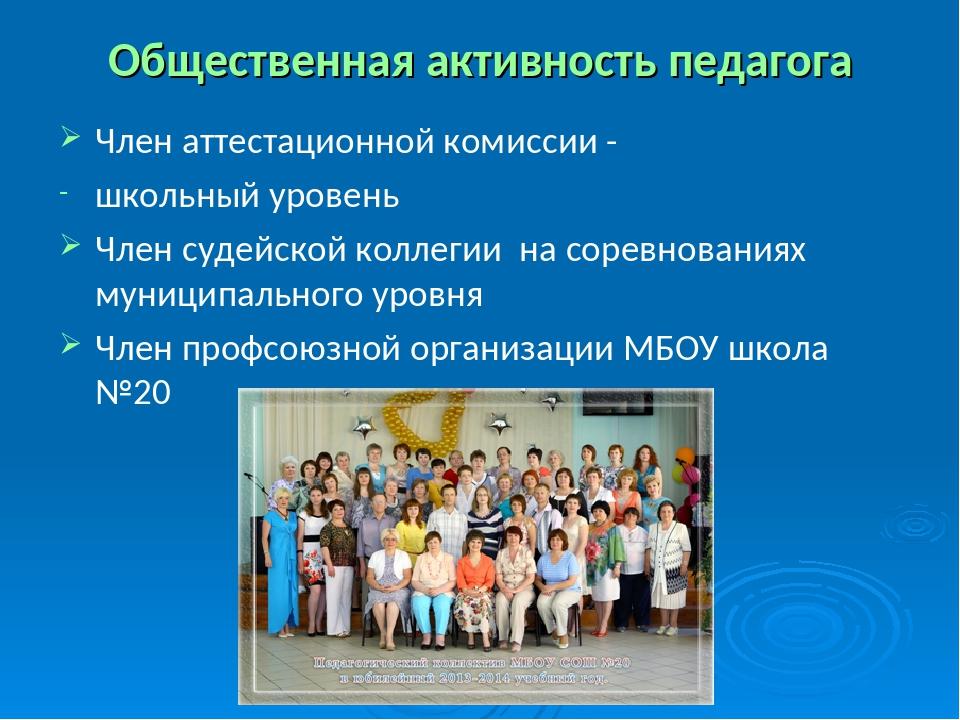 Общественная активность педагога Член аттестационной комиссии - школьный уров...