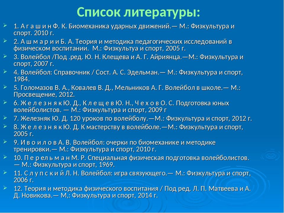 Список литературы: 1. А г а ш и н Ф. К. Биомеханика ударных движений.— М.: Фи...