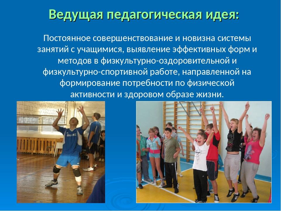 Постоянное совершенствование и новизна системы занятий с учащимися, выявление...