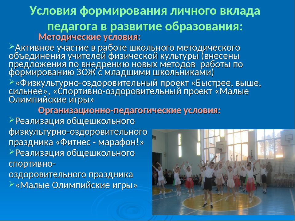 Методические условия: Активное участие в работе школьного методического объ...