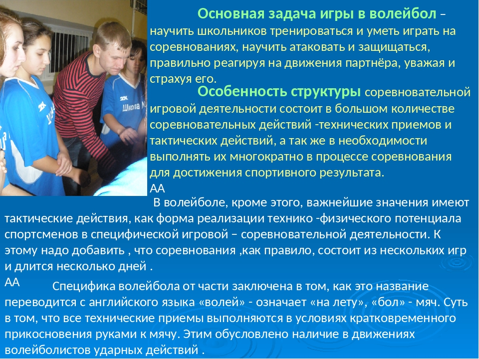 Основная задача игры в волейбол – научить школьников тренироваться и уметь и...