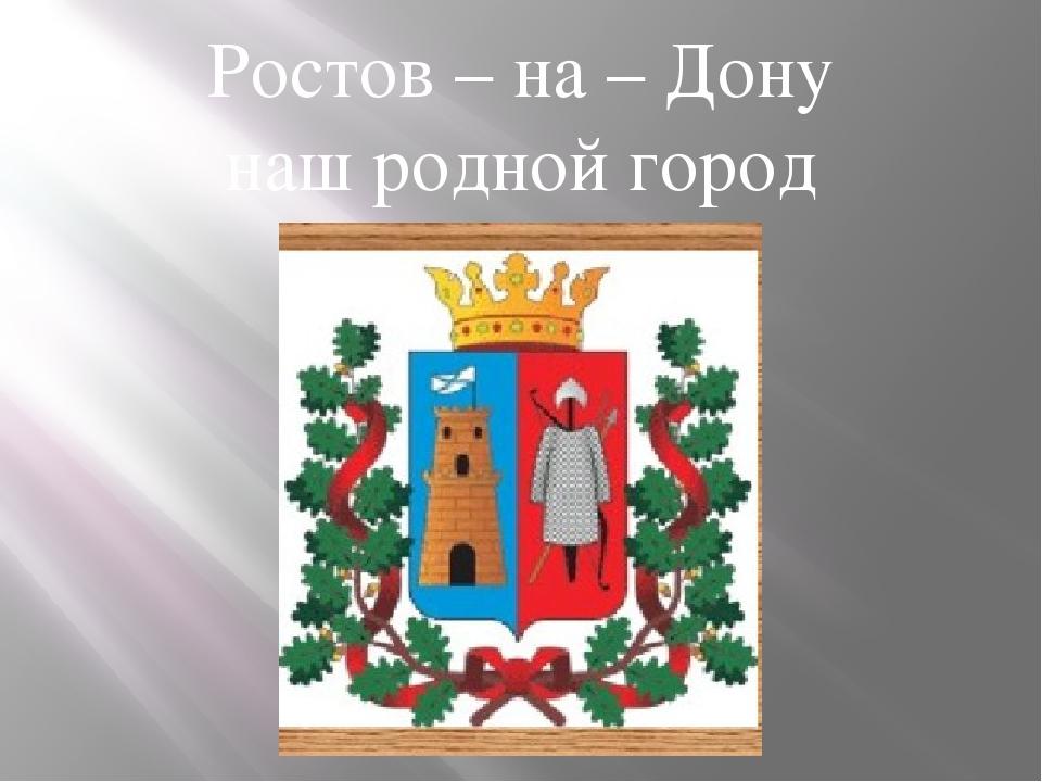 Ростов – на – Дону наш родной город