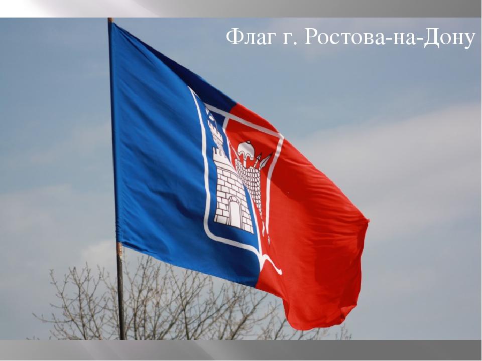Флаг г. Ростова-на-Дону