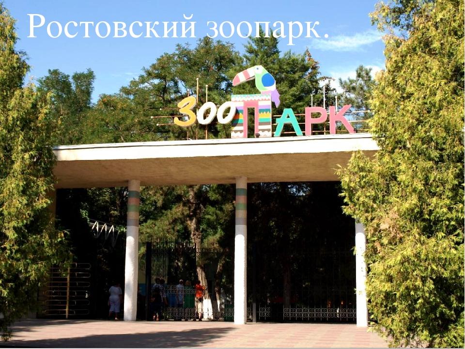 Ростовский зоопарк.