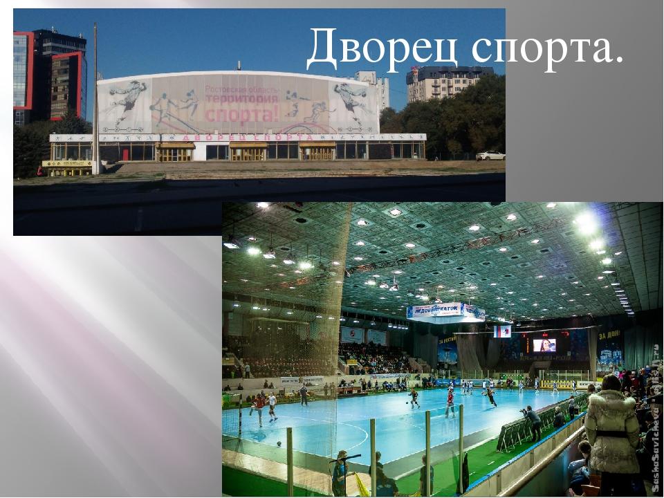 Дворец спорта.