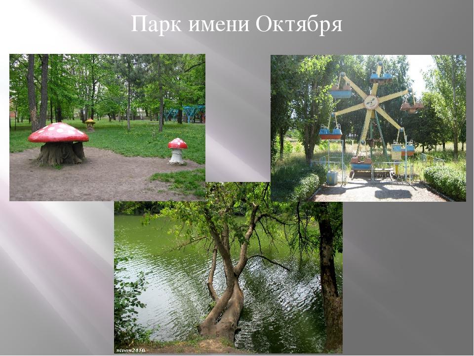 Парк имени Октября