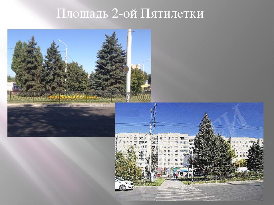 Площадь 2-ой Пятилетки