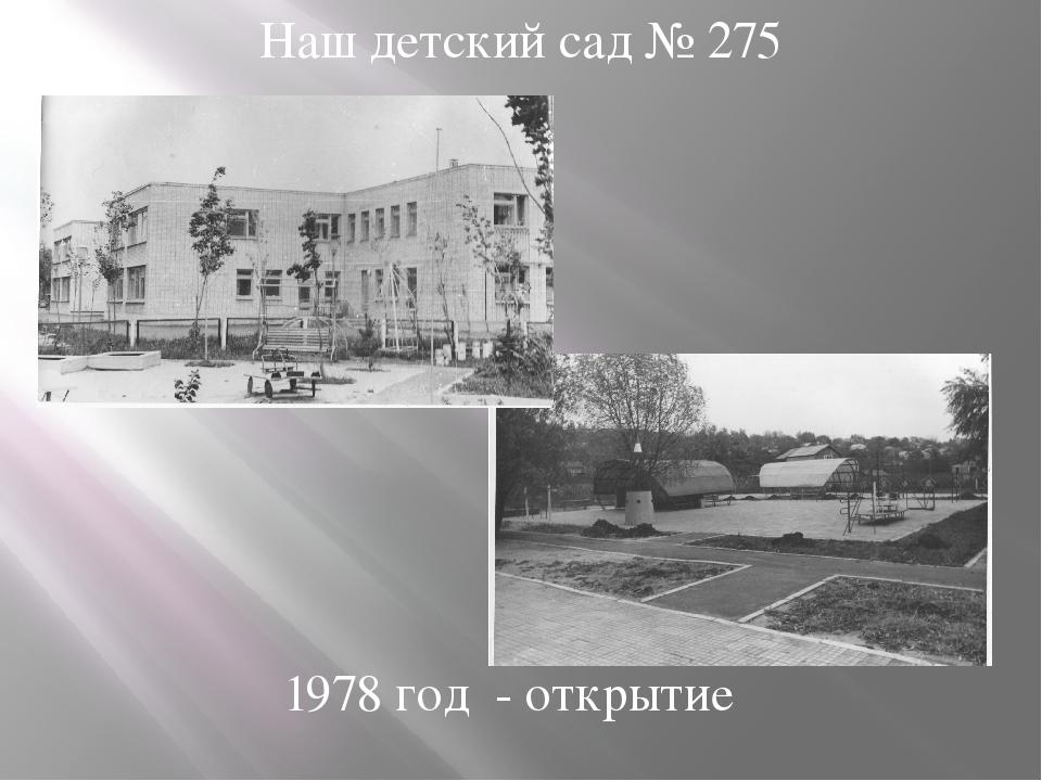 Наш детский сад № 275 1978 год - открытие