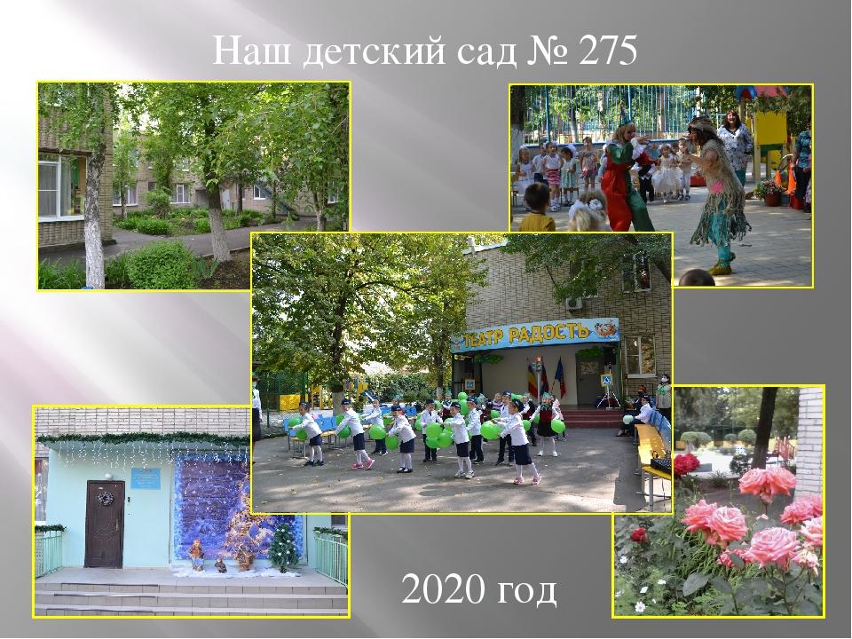 Наш детский сад № 275 2020 год