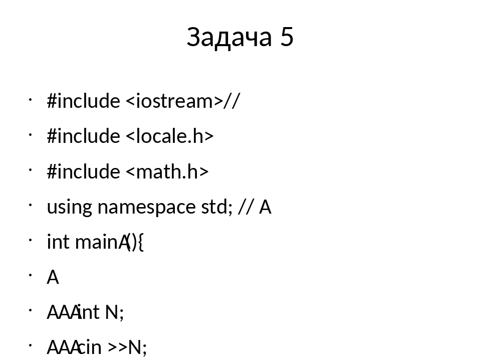 Задача 5 #include // #include  #include  using namespace std; //   int main (...