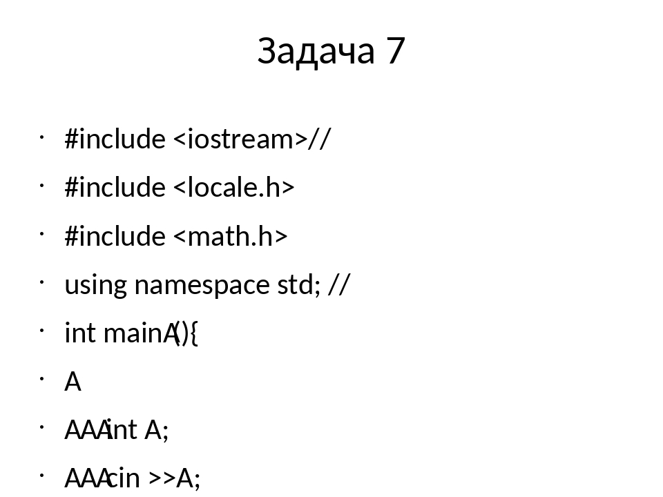 Задача 7 #include // #include  #include  using namespace std; // int main (){...