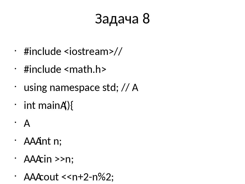 Задача 8 #include // #include  using namespace std; //   int main (){        ...