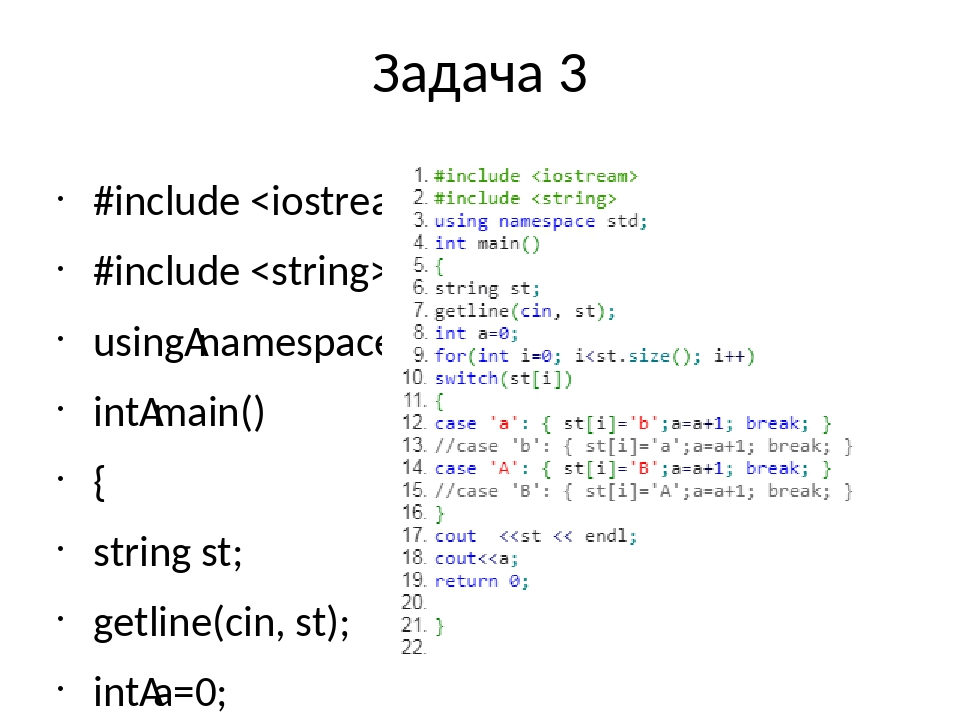 Задача 3 #include  #include  using namespace std; int main() { string st; get...
