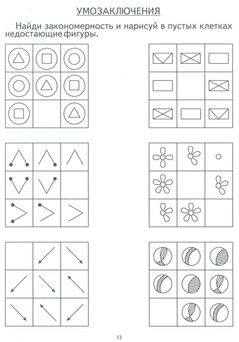 картинки по логическому мышлению персонаж, появляющийся
