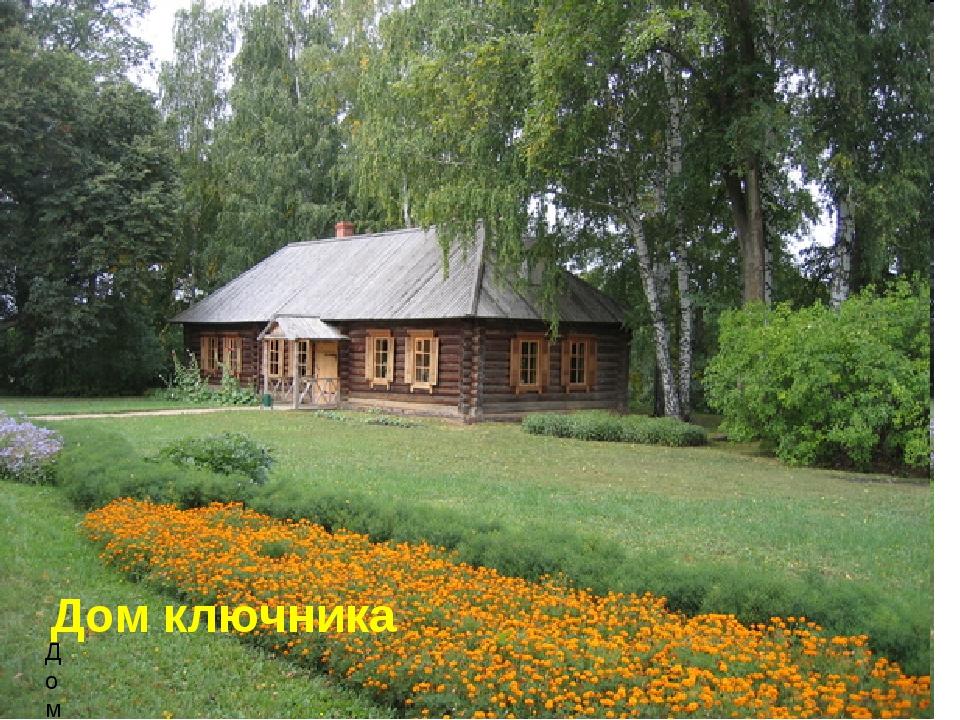 Дом Дом ключника
