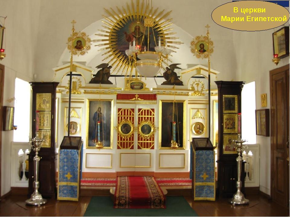 В церкви Марии Египетской