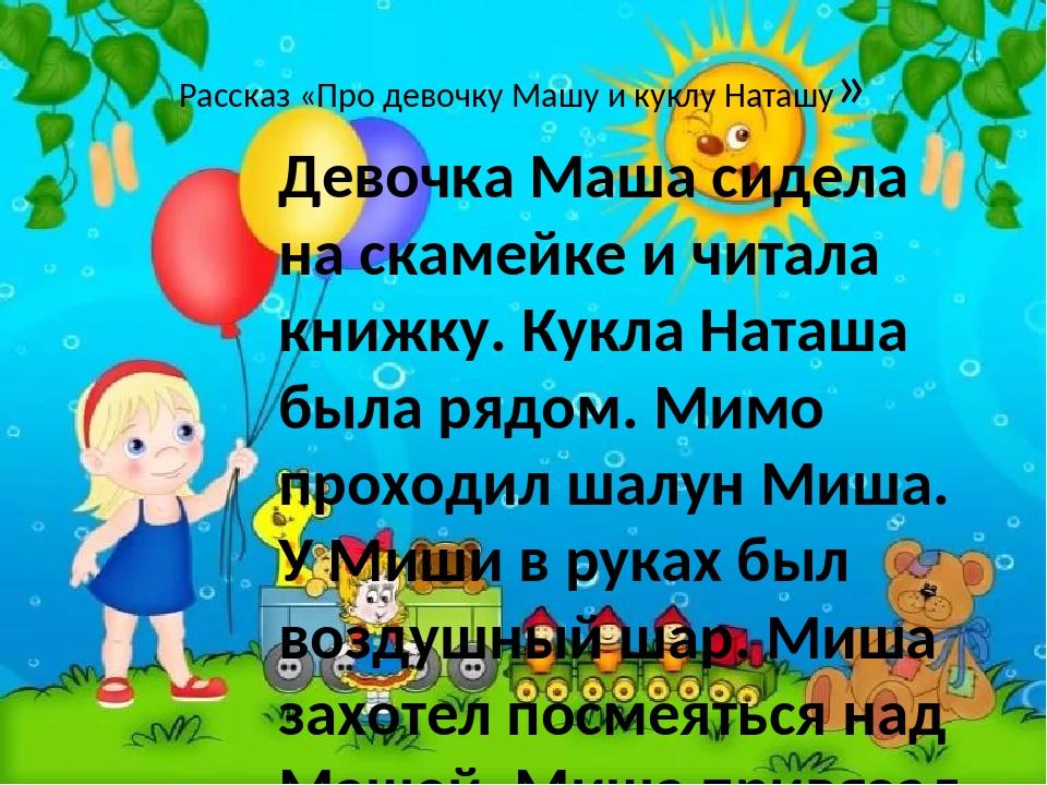 Рассказ «Про девочку Машу и куклу Наташу» Девочка Маша сидела на скамейке и ч...