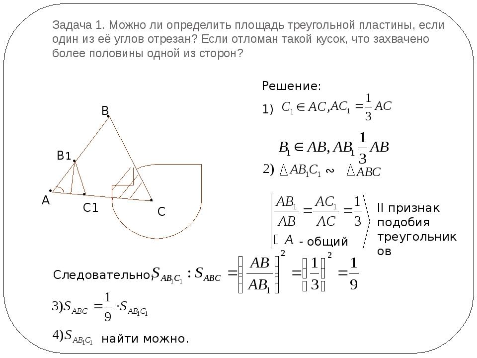Задача 1. Можно ли определить площадь треугольной пластины, если один из её у...