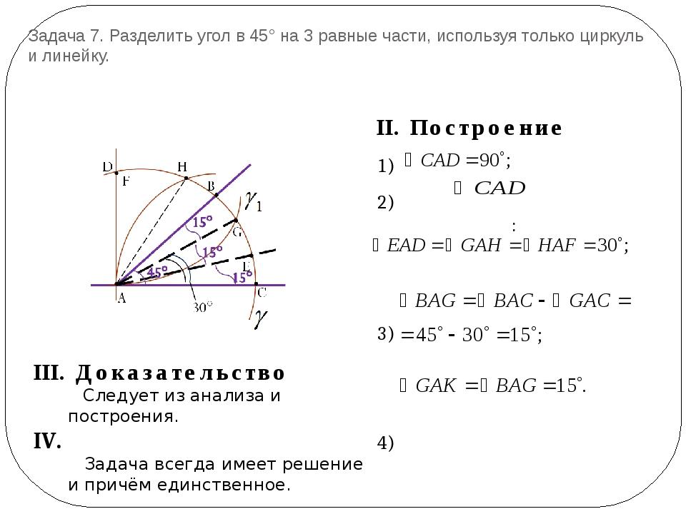 Задача 7. Разделить угол в 45° на 3 равные части, используя только циркуль и...