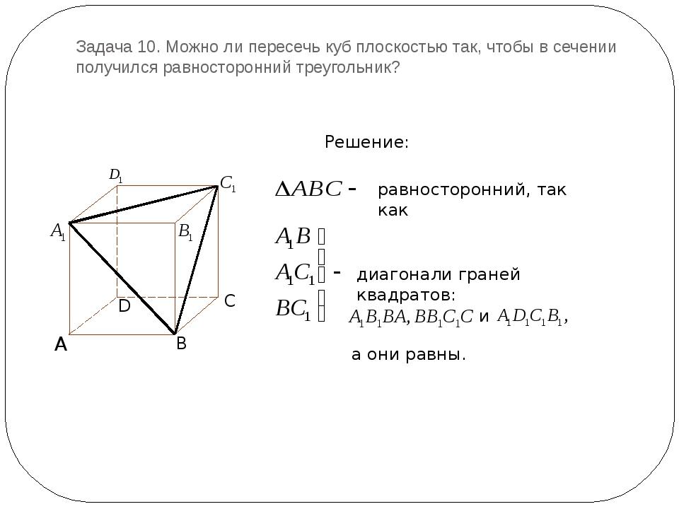 Задача 10. Можно ли пересечь куб плоскостью так, чтобы в сечении получился ра...