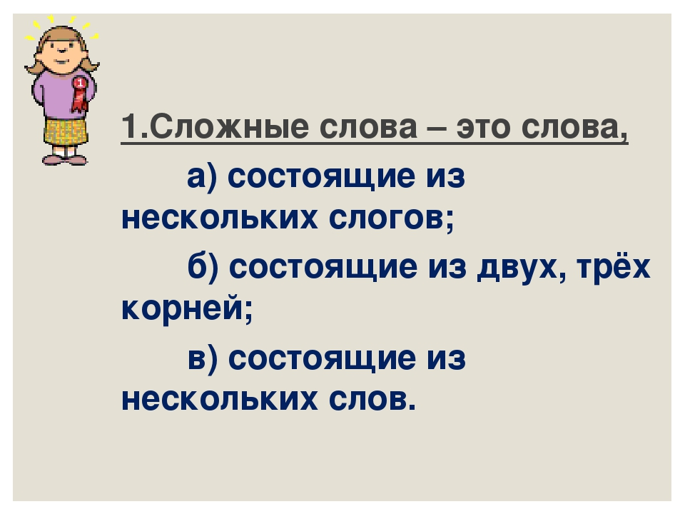 Тест 1.Сложные слова – это слова, а) состоящие из нескольких слогов; б) состо...