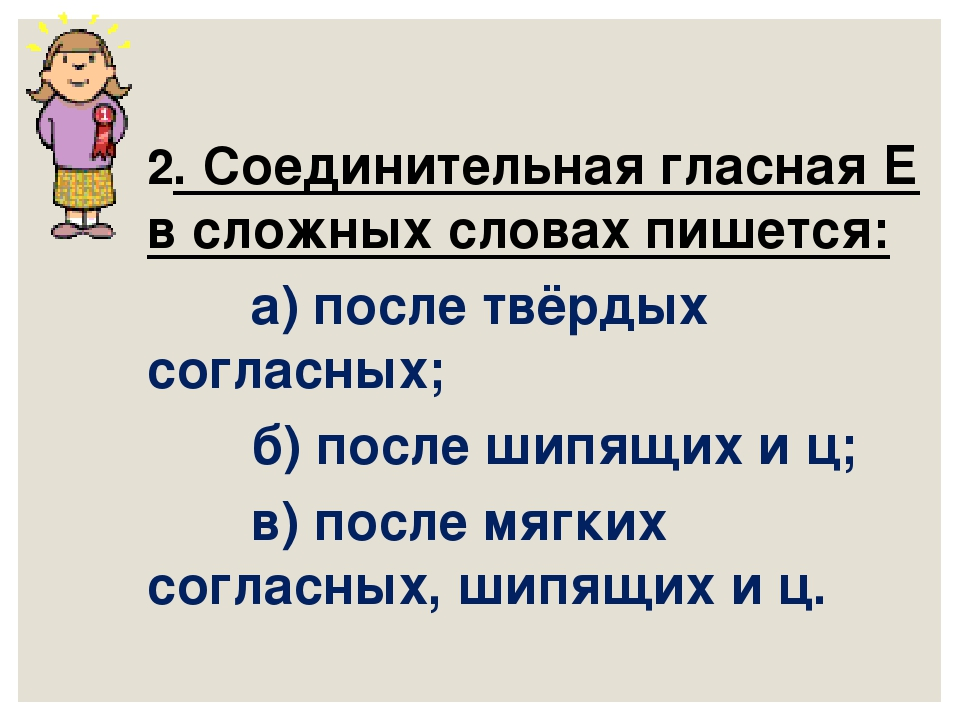 2. Соединительная гласная Е в сложных словах пишется: а) после твёрдых соглас...