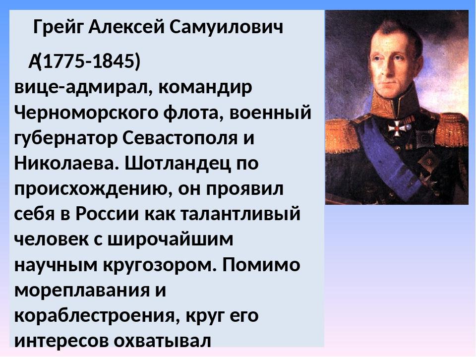 Грейг Алексей Самуилович (1775-1845) вице-адмирал, командир Черноморского ф...