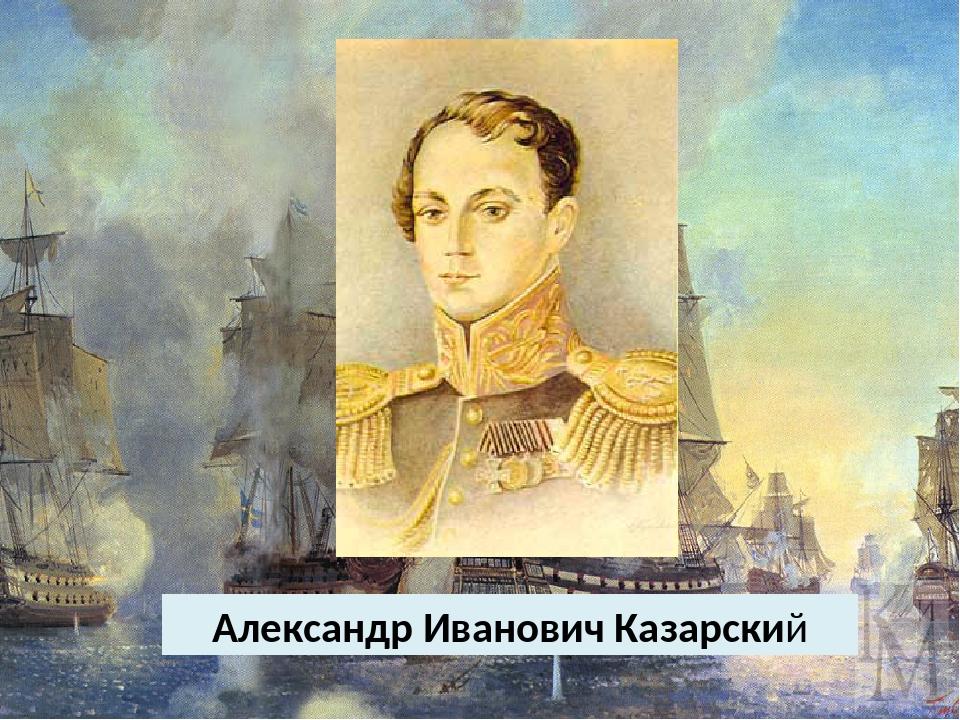Александр Иванович Казарский