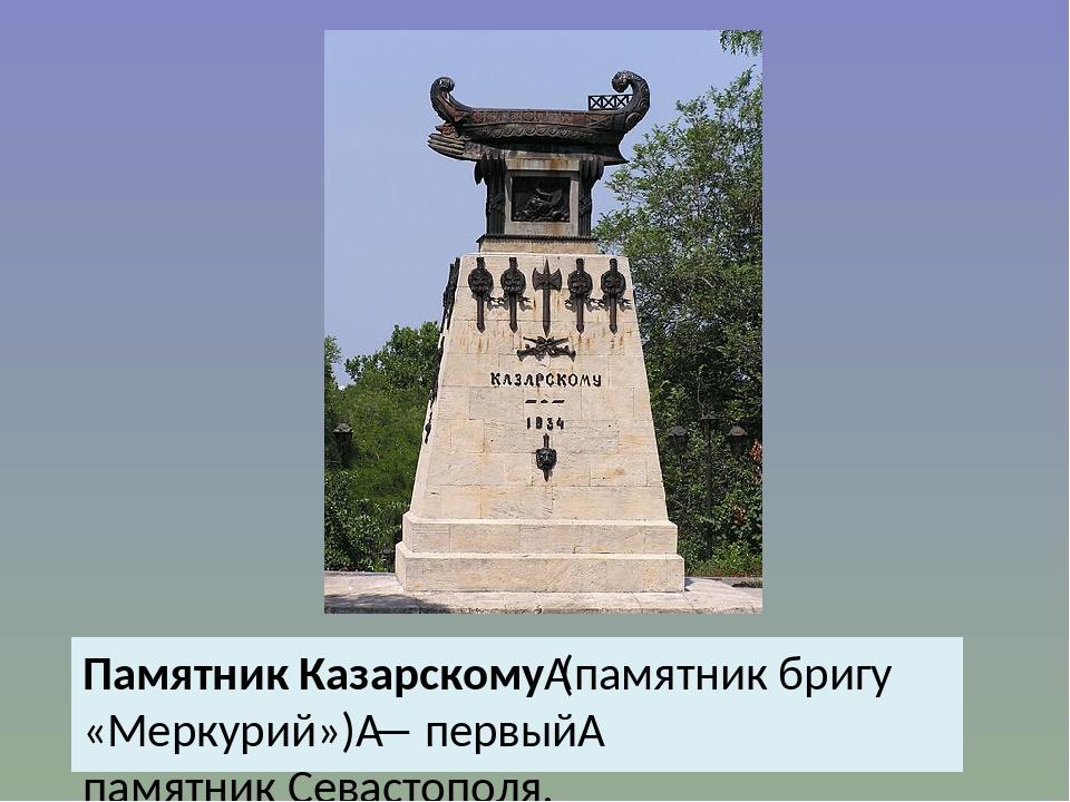 Памятник Казарскому(памятник бригу «Меркурий»)— первыйпамятник Севастополя.