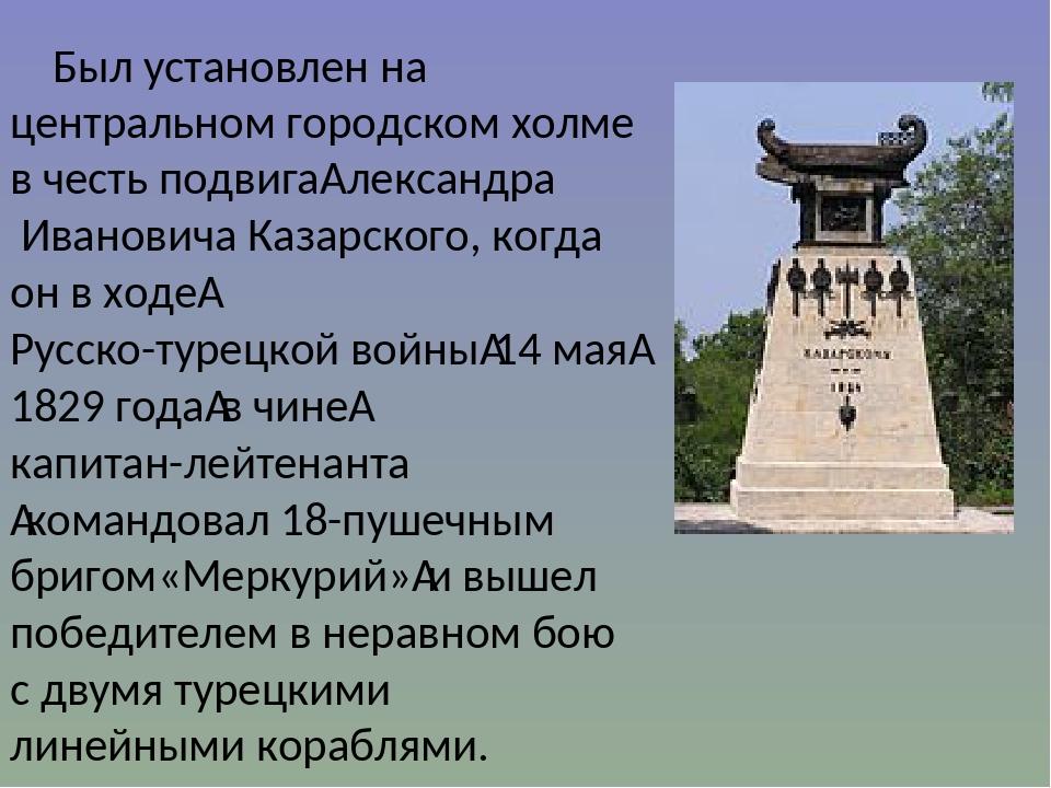 Был установлен на центральном городском холме в честь подвигаАлександра Иван...