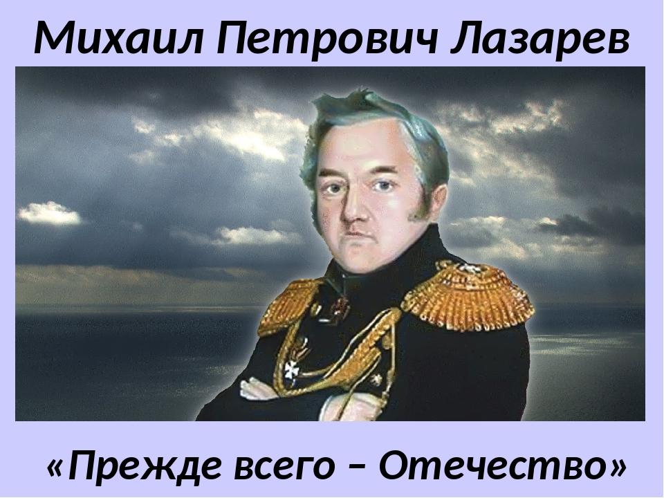 Михаил Петрович Лазарев «Прежде всего – Отечество»