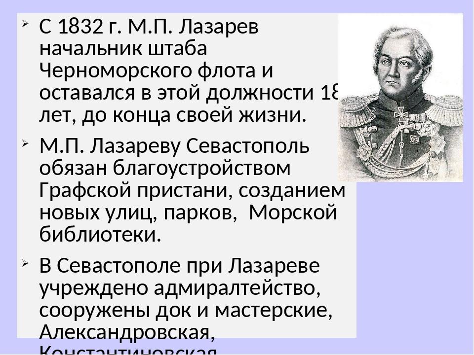 С 1832 г. М.П. Лазарев начальник штаба Черноморского флота и оставался в этой...