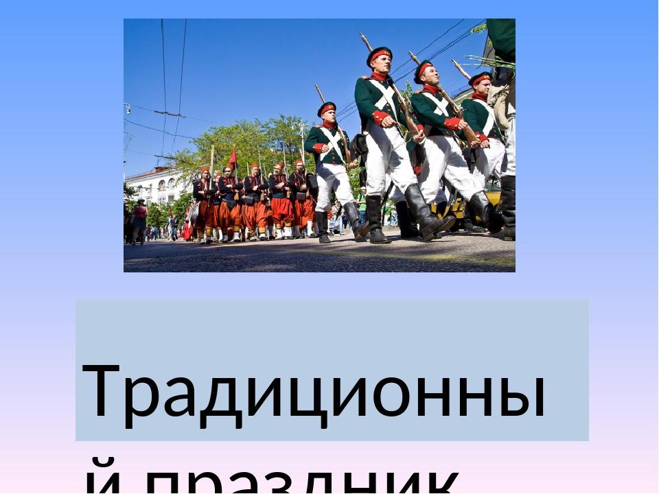 Традиционный праздник «День Исторического бульвара» . Его организатором явля...