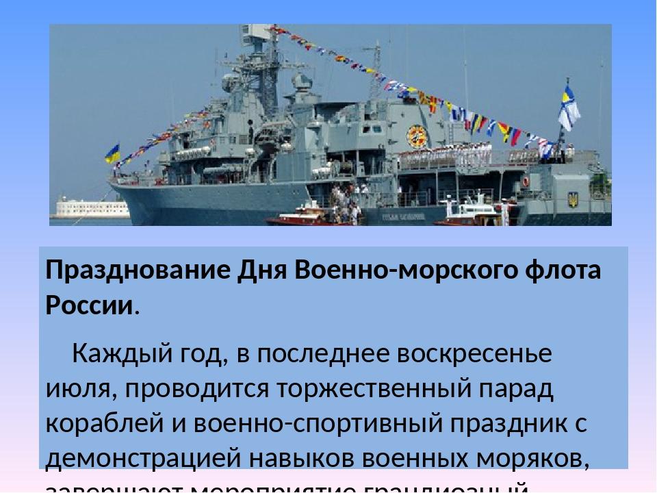 Празднование Дня Военно-морского флота России. Каждый год, в последнее воскре...
