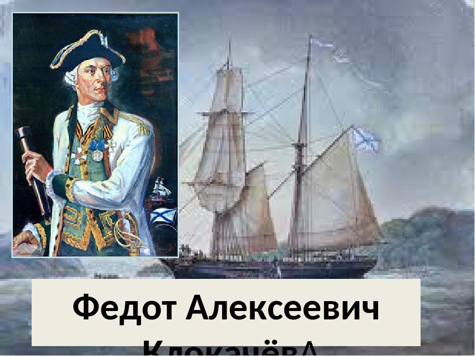 Федот Алексеевич Клокачёв вице-адмирал,первый командующий Черноморским флот...