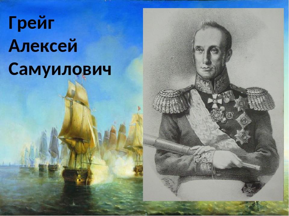 Грейг Алексей Самуилович