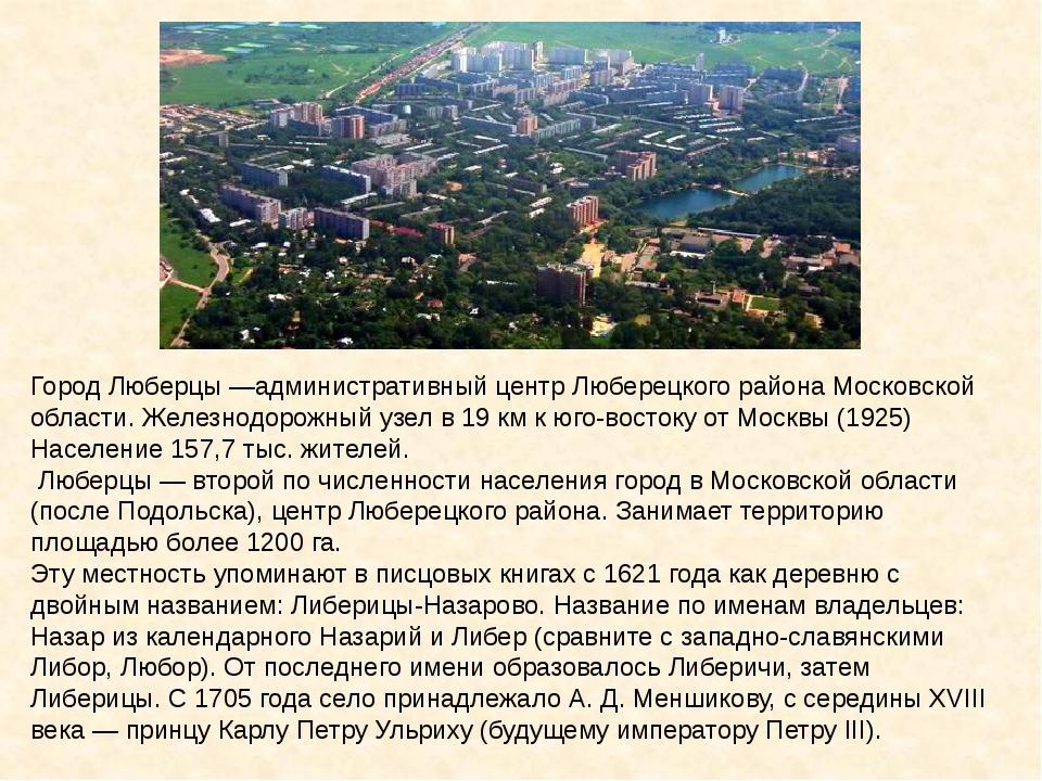 Город Люберцы —административный центр Люберецкого района Московской области....
